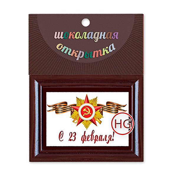 Картинки про, шоколад открытка с 23 февраля