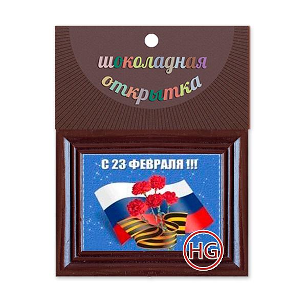 Шоколадные открытке с 23 февраля, поздравление днем