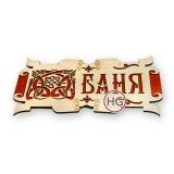 Резная табличка с надписью