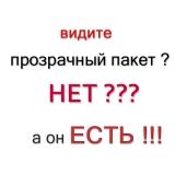 "\""Прозрачный"