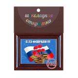 """Шоколадная открытка """"23 февраля"""""""