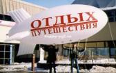 """Рекламный Дирижабль """"Путешествие"""""""